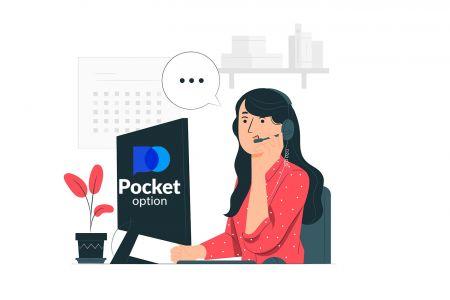 كيفية الاتصال بدعم Pocket Option