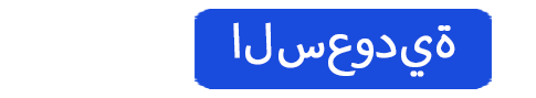 Pocket Option السعودية